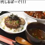 東京都北区/手作りハンバーグと生パスタの店コーヒーエノモト/ハンバーグ研究所