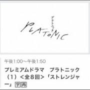 Twitter / scarletxxxpink: プラトニック第1回は6/1(日)昼に再放送ですって http ...