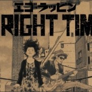 "EGO-WRAPPIN'、New Sgから""Neon Sign Stomp""のMVをフル公開 (画像 3/3))| 邦楽 ニュース | RO69(アールオーロック) - ロッキング・オンの音楽情報サイト"