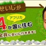 朝日放送|世界の村で発見!こんなところに日本人|千原せいじがアフリカに暮らす日本人に会いに行きます!