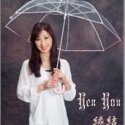 園遊会仕様の美しいビニール傘 縁結(エンユウ)★ 美智子皇后陛下が 雨の園遊会で使われた 透明傘★ ホワイトローズ社製
