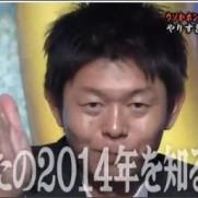 ちなみに2013年が『9』だった人 : あなたの2014年を知る方法【誕生日占い】【島田秀平】【やりすぎ都市伝説】 - NAVER まとめ