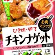 子供も大人も大好きなチキンナゲットが簡単に作れる!「お肉マジック ひき肉・卵でチキンナゲット」発売 - Yahoo! BEAUTY
