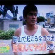 Twitter / axm0730x89: え、ダーツの旅岡山じゃん!! 武井壮とか ( ˆωˆ )! ...