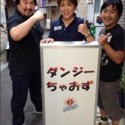 """小橋太っ太(3フランシスコ)さんはTwitterを使っています: """"東中野の餃子BARダンジーが九月二日からリニューアルして、ダンジーちゃおず。に名前を変えて新たにスタート!!新メニュ..."""