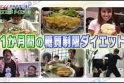 主治医が見つかる診療所:テレビ東京