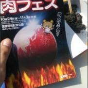 """トシユキ@東京滞在中さんはTwitterを使っています: """"なう!ここで黒からあげは当たりですよ!来る人は是非食べてみて! http://t.co/aMZuxuq5QX"""""""