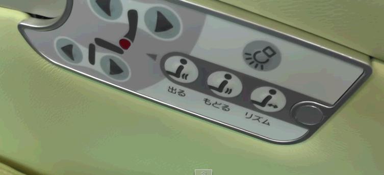 マッサージボタン