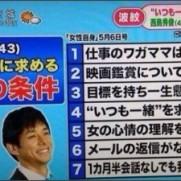 """スパークんさんはTwitterを使っています: """"西島秀俊氏と結婚する女性は西島秀俊氏が女性に求める7つの条件クリアしてるのか・・・ハイスペックだな・・・ http://t.co/zTYAocwtoh"""""""