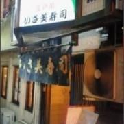 """yasuo soneさんはTwitterを使っています: """"いさみ寿司@ 大井町 う〜ん、 http://t.co/IKr6or12Ir"""""""