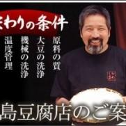 川島豆腐店のご案内
