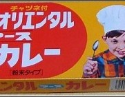 """ガテン系ゲームデザイナーさんはTwitterを使っています: """"でも一番美味いカレーは自分で作るオリエンタルマースカレーw http://t.co/AhmajtATGy"""""""