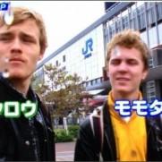 """よぅ。さんはTwitterを使っています: """"YOUは何しに日本へ、の指さし旅の2人組が岡山キタ━━━━(゚∀゚)━━━━!! 桃太郎はやはりピーチボーイらしい。ピーチボーイ(笑) http://t.co/I3Qbza3..."""