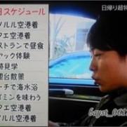 """sho-beatさんはTwitterを使っています: """"【嵐にしやがれ 11/1】 翔さんの自由時間プラン、おさらい。 http://t.co/wMKVlKkWS3"""""""