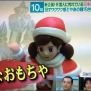 """ゆんた@SW代々木SS6福岡さんはTwitterを使っています: """"さりげなく、スマステーション!! #クリスマスのフチ子 #フチ子 http://t.co/2wOZ9czs3p"""""""