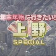 """らっぱくんさんはTwitterを使っています: """"上野スペシャル。#アド街。 #tvtokyo http://t.co/UYe7mMOkeB"""""""