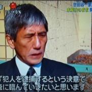 """新井晃さんはTwitterを使っています: """"世田谷事件から14年 http://t.co/bZvjokMBoy"""""""