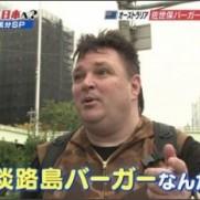 """とむさんはTwitterを使っています: """"淡路島バーガーとは… #tvtokyo http://t.co/K2xBzeTGaP"""""""
