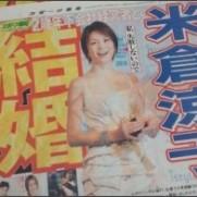 """おかぽん2号(耳鳴り1周年)さんはTwitterを使っています: """"年内最後の仕事は、米倉涼子結婚の続報。 http://t.co/IOonfszspv"""""""