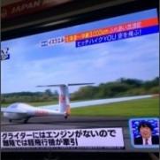 """KoheiさんはTwitterを使っています: """"チョwww 俺のグライダーのとこに、YOUは何しに日本へ?来てるしwwwwwwwwwww 知らんかったw http://t.co/qzI6WADYRK"""""""