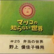5/12、TBS【マツコの知らない世界】でお弁当の世界をご紹介します | meal insightー 日々ホオバル