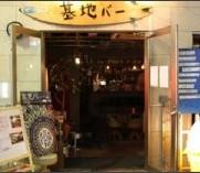 基地バー 吉祥寺店|元祖リゾット屋さん。大人が子供にもどれる秘密基地。