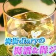 """スミス☆next博物ふぇす!9月個展!さんはTwitterを使っています: """"今夜のグレーテルのかまどは 海街ダイアリーの梅酒&梅ジュース!!(((o(*゚▽゚*)o))) http://t.co/8HmKLens2s"""""""