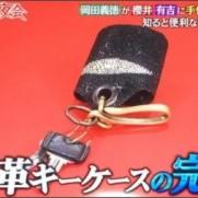 """しょうこさんはTwitterを使っています: """"これは有吉さんにプレゼントしたエイ皮のキーケース。岡田義徳さんの手作り✨ http://t.co/ZeGLJWSKfr"""""""