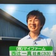 """西口 将平さんはTwitterを使っています: """"マイファームの西辻さんだあああああ!!! http://t.co/M5Safry6h9"""""""