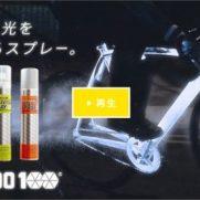 暗闇で光に反射!安全のための反射スプレーAlbedo100「アルベド100」 |