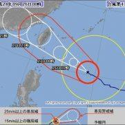 <台風17号>八重山、今夜遅く暴風域か 進路によっては宮古島も | 沖縄タイムス+プラス ニュース | 沖縄タイムス+プラス
