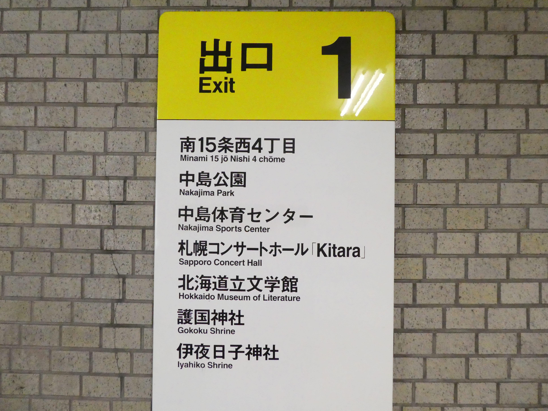 exit1-min