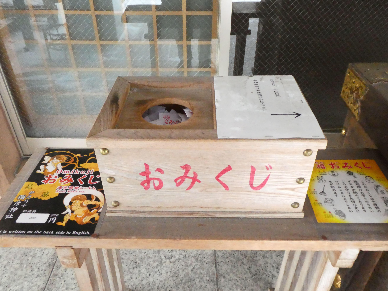 omikujibako-min