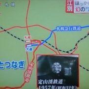 札幌急行鉄道