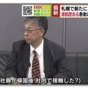 札幌で新たに一人感染、新型コロナウィルス