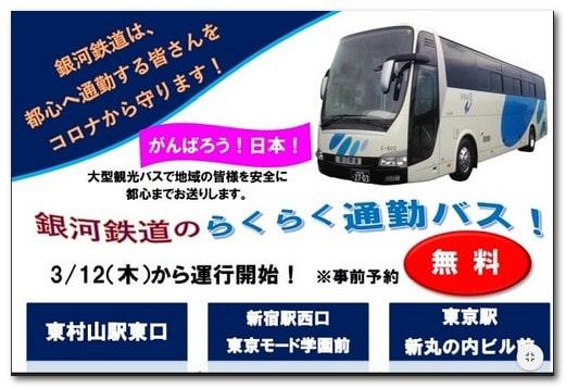 無料通勤バス