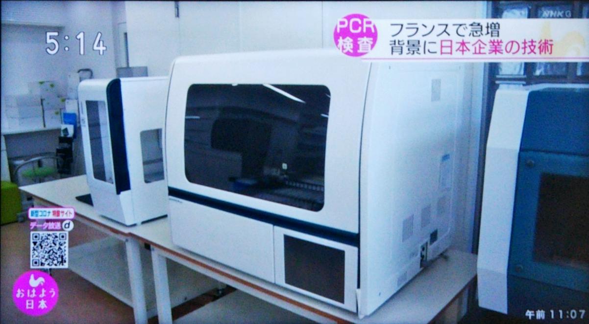 PCR検査の全自動