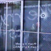 ミルクボーイが書いたクリスマスの文字