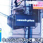 wash-plus